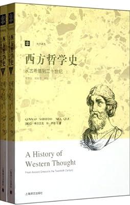 西方哲学史:从古希腊到二十世纪.pdf
