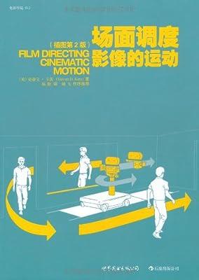 场面调度影像的运动.pdf