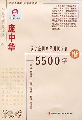 庞中华5500字•楷书.pdf