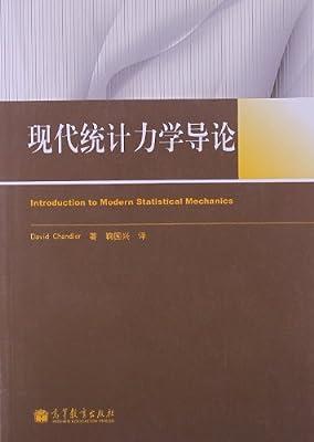 现代统计力学导论.pdf