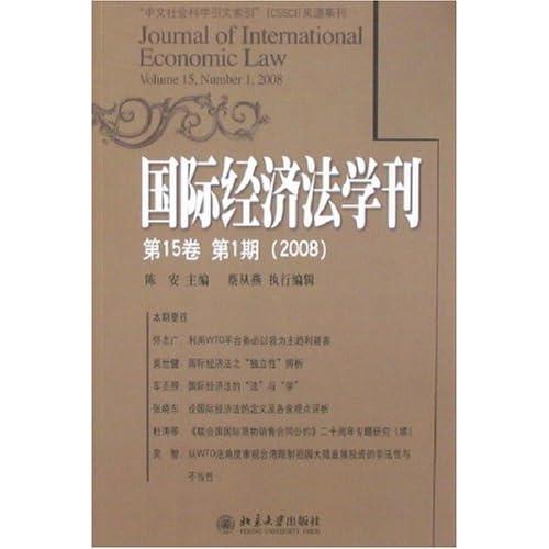 国际经济法学刊(第15卷第1期)(2008)