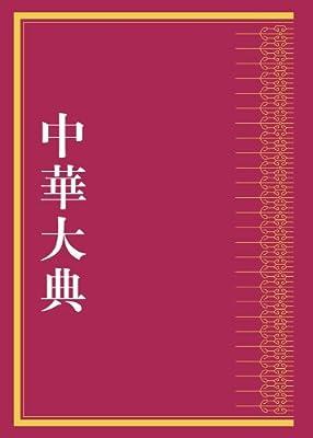 中华大典•地学典•气象分典.pdf