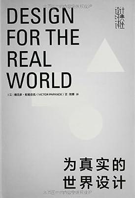 为真实的世界设计.pdf