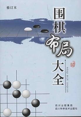 围棋布局大全.pdf