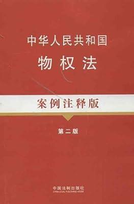 中华人民共和国物权法案例注释版.pdf