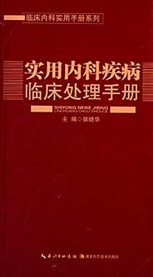 临床内科实用手册系列:实用内科疾病临床处理手册.pdf