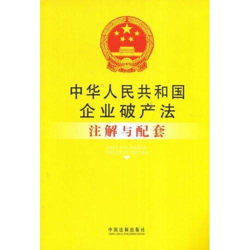 中华人民共和国企业破产法注解与配套