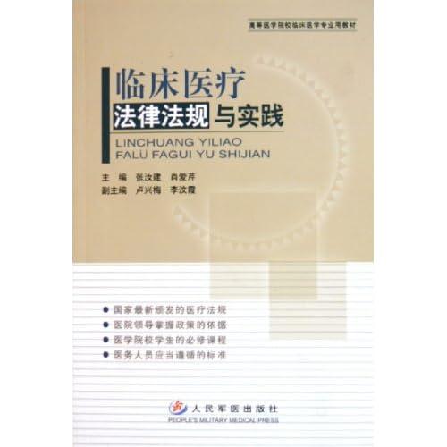 临床医疗法律法规与实践(高等医学院校临床医学专业用教材)