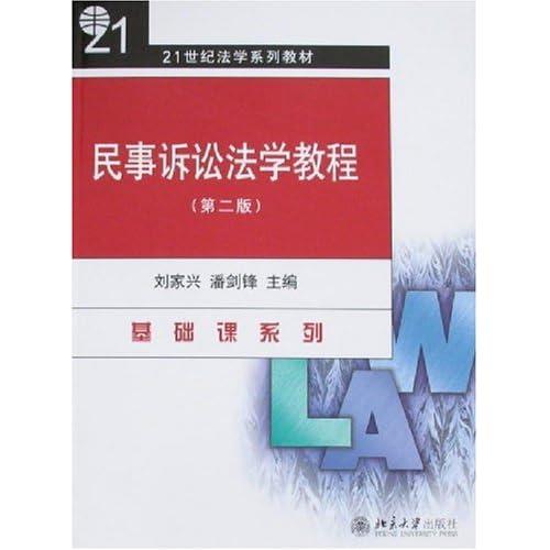 民事诉讼法学教程(第二版)