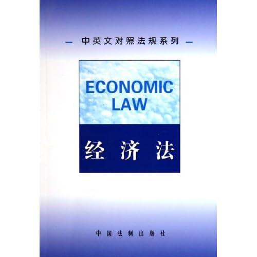 经济法/中英文对照法规系列