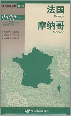 世界分国地图•欧洲:法国、摩纳哥.pdf