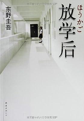 放学后:东野圭吾作品07.pdf