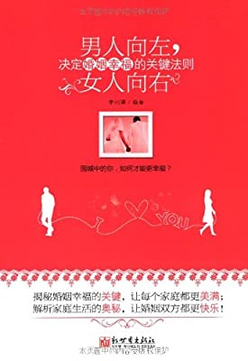 男人向左•女人向右:决定婚姻幸福的关键法则.pdf