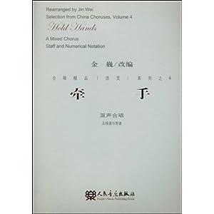 美丽的神话(影片《神话》主题曲,孙楠,韩红演唱) 4.牵手(苏芮演唱) 5.