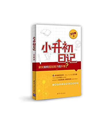 小升初日记.pdf
