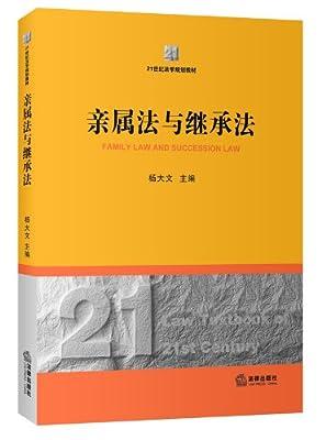 亲属法与继承法.pdf