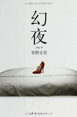 幻夜:东野圭吾作品06.pdf