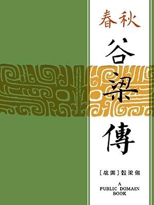 春秋谷梁传.pdf