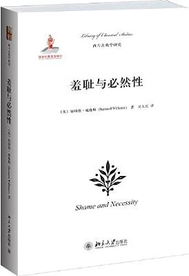 羞耻与必然性.pdf