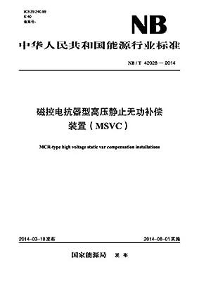 中华人民共和国能源行业标准:磁控电抗器型高压静止无功补偿装置.pdf
