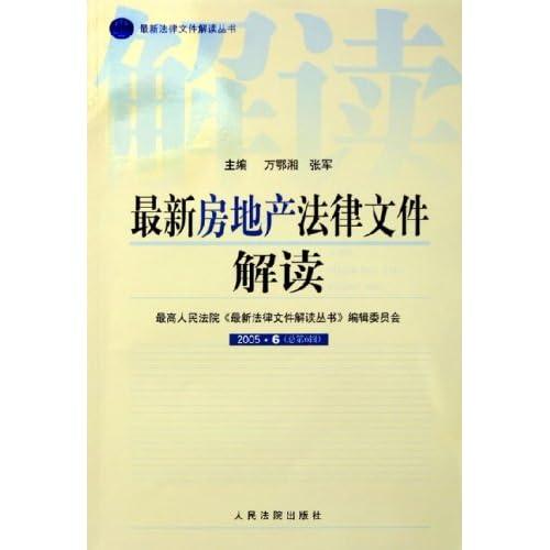 最新房地产法律文件解读(2005.6总第6辑)/最新法律文件解读丛书
