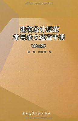 建筑设计规范常用条文速查手册.pdf