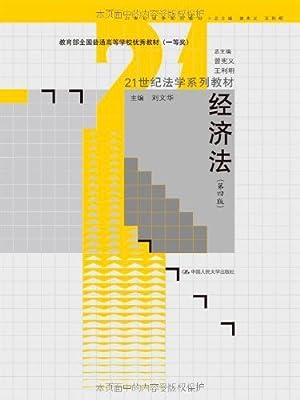 21世纪法学系列教材•经济法.pdf