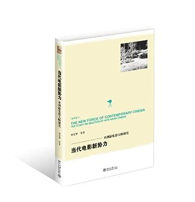 当代电影新势力:亚洲新电影大师研究.pdf