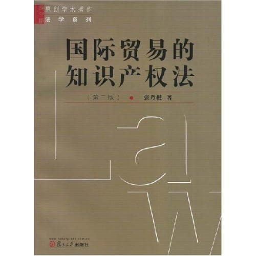 国际贸易的知识产权法/原创学术著作法学系列