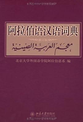 阿拉伯语汉语词典.pdf