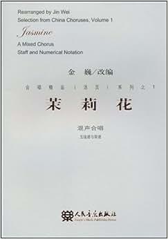 《茉莉花:混声合唱(五线谱与简谱)》 金巍【摘要 书评