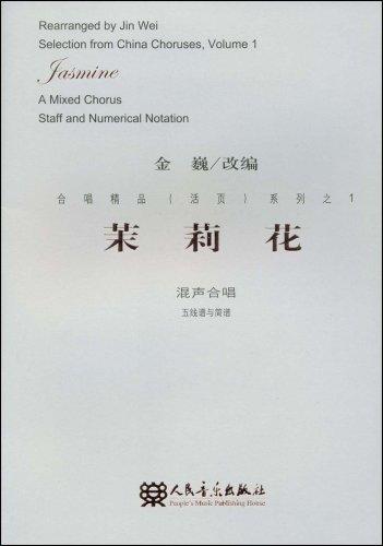 茉莉花:混声合唱(五线谱与简谱)图片