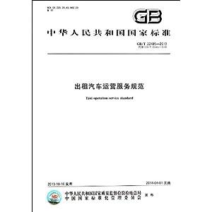 汽车租赁服务流程和规范