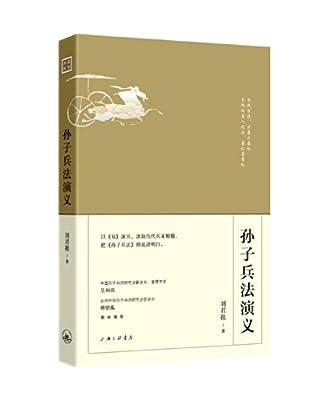 孙子兵法演义.pdf