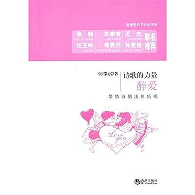 醉爱:爱情诗的浅斟低唱.pdf