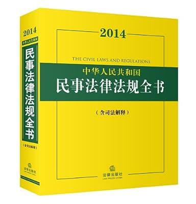 2014中华人民共和国民事法律法规全书.pdf