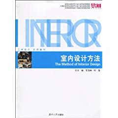 室内设计方法 [平装] ~ 王茂林 (编者), 叶菡 (编者)