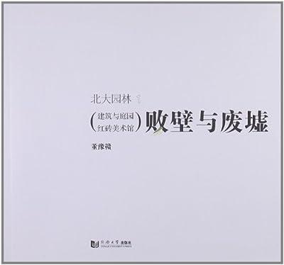 北大园林•败壁与废墟:建筑与庭园红砖美术馆.pdf