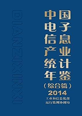 中国电子信息产业统计年鉴.pdf