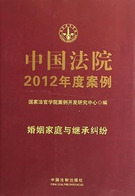 中国法院2012年度案例:婚姻家庭与继承纠纷.pdf