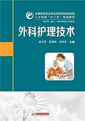 外科护理技术.pdf