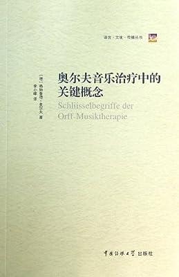 奥尔夫音乐治疗中的关键概念/语言文化传播丛书.pdf