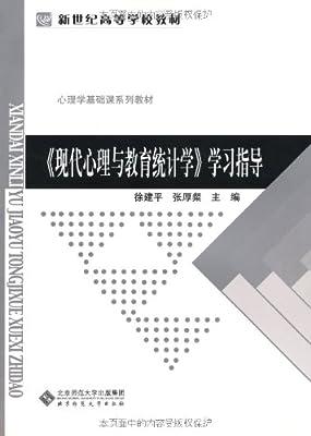 《现代心理与教育统计学》学习指导.pdf