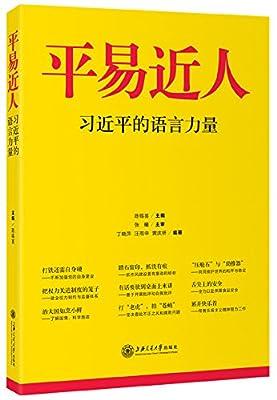 平易近人:习近平的语言力量.pdf
