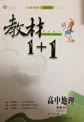 2014教材1+1 高中地理 环境保护 选修6 人教版.pdf