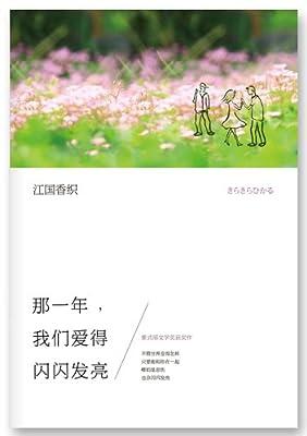 江国香织:那一年,我们爱得闪闪发亮.pdf