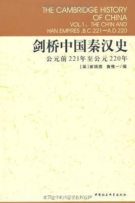 剑桥中国秦汉史.pdf