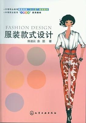 服装款式设计.pdf