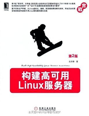 构建高可用Linux服务器.pdf