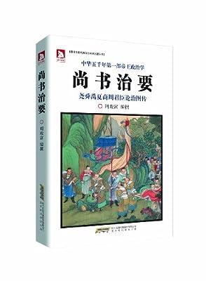尚书治要.pdf